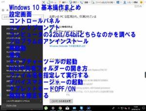Windows 10 基本操作 まとめ