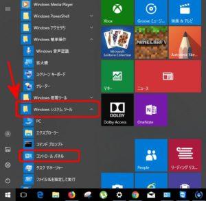 Windows10 OSビルド16299.192 コントロールパネルの開き方