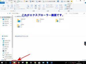 Windows10 エクスプローラー画面