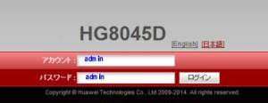 HG8045Dログイン