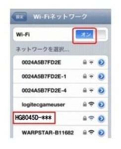 iosのHG8045DSSID選択