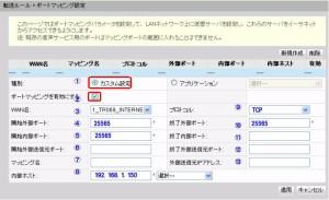 HG8045DのMinecraftサーバー設定例