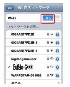 iOS設定時WSR-300HPの選択