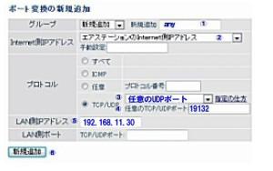 WSR-300HPのUDPポート設定例