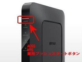 WSR-300HPのAOSSとWPSプッシュスタートボタン