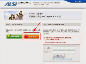 i-フィルター新規購入画面