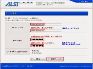 メールアドレスと任意のパスワード設定画面