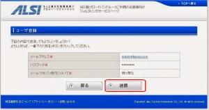 ユーザー情報を登録
