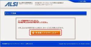 i-フィルターアカウント新規購入