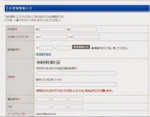 ユーザー情報登録画面1