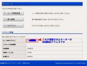 マイページに登録されているルータのMACアドレス