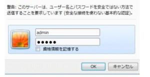 Atermのログイン画面