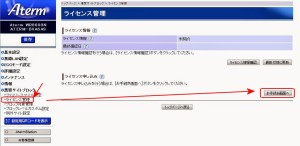 Aterm悪質サイトブロックライセンス管理