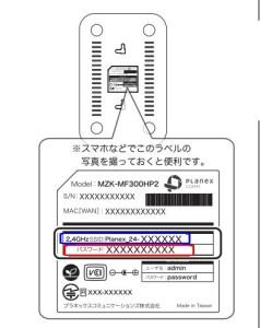 MZK-MF300HP2の無線LAN初期設定シール