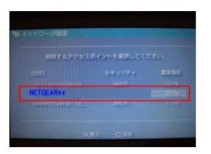 R7500のPS3Wi-Fi設定