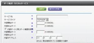 NETGEARポート転送設定説明