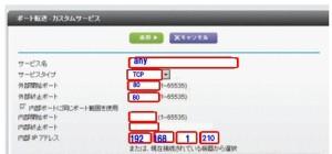 R7500の80/TCPポート開放設定例