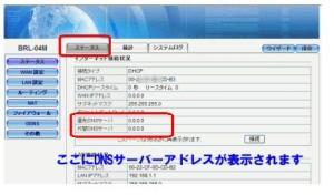古いプラネックスのDNSサーバーアドレス確認項目