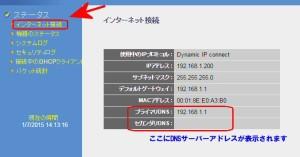ロジテックエレコムのDNSサーバーアドレスを確認出来るページ