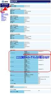 nttとnecのDNSサーバーアドレス確認ページ