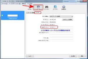 AirMacのDNSサーバーアドレス確認場所