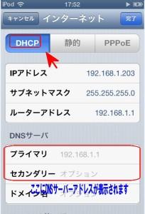 DHCPを開いてDNSサーバーを確認