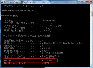 ipconfig /allコマンド