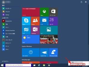 Windows10ネットワークと共有センター