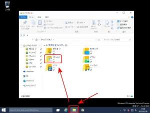 Windows10マイドキュメント開き方