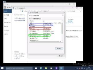 Windows10のIPアドレスとMACアドレス