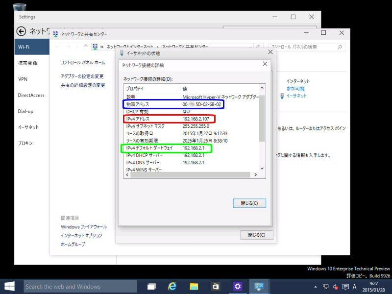 Windows 10 IPアドレスとMACアドレスの確認方法