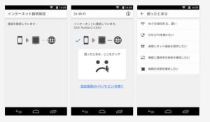 ドクターWi-Fiアプリの画面