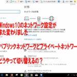 Windows 10 パブリック・プライベートネットワークの切り替えとNetBIOS無効化の説明