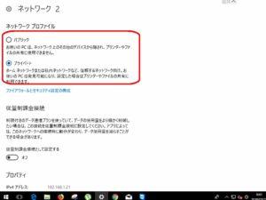プライベート・パブリックネットワーク Windows10 OSビルド16299.192以降