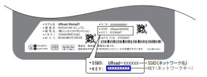 UROAD-HOME2+の暗号キー