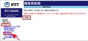 NTTルータ再起動