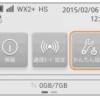 Speed Wi-Fi NEXT W01 Wi-Fiつなぎ方の説明