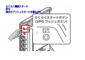 WG1200HPのプッシュスタートボタン