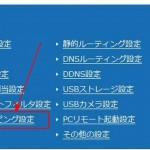 4×4 MIMO対応高速無線ルータWG2600HPのポート開放手順の説明