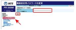 NTTルータのパスワード変更