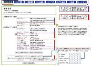 BCW710J2 接続状態 ステータス画面