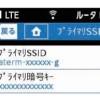 MR04LN Wi-Fiつなぎ方