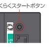NTT無線LAN内蔵ルータ RS-500KI RS-500MI Wi-Fiつなぎ方