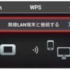 Pocket WiFi 501HW Wi-Fiのつなぎ方説明 スマホでテレビを見るにはWi-Fiで繋ぐ必要があります