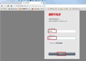 バッファローの新しいログイン画面