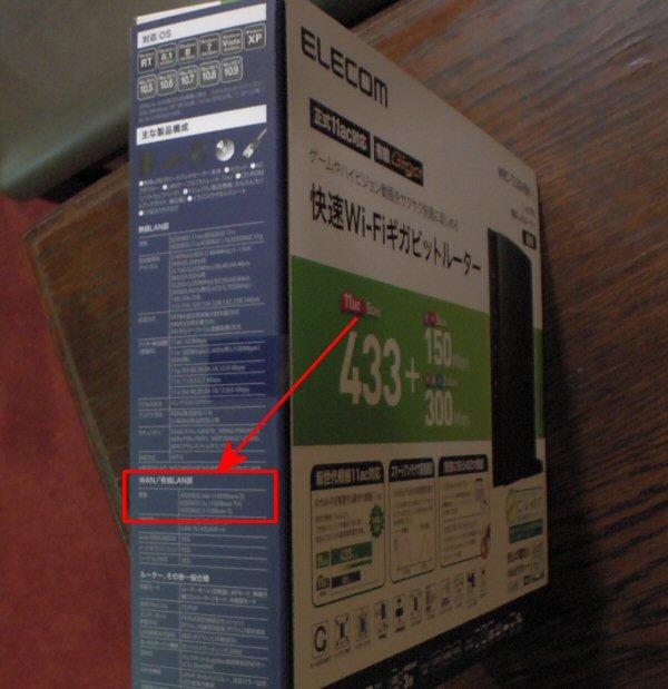 お勧めの無線LAN親機を教えて欲しい 購入時の注意点やメーカー別の利点等を説明