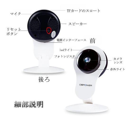 パソコン不要で設定簡単なクラウド型防犯カメラ DBPOWER 小型ネットワークカメラ  スマートカメラ