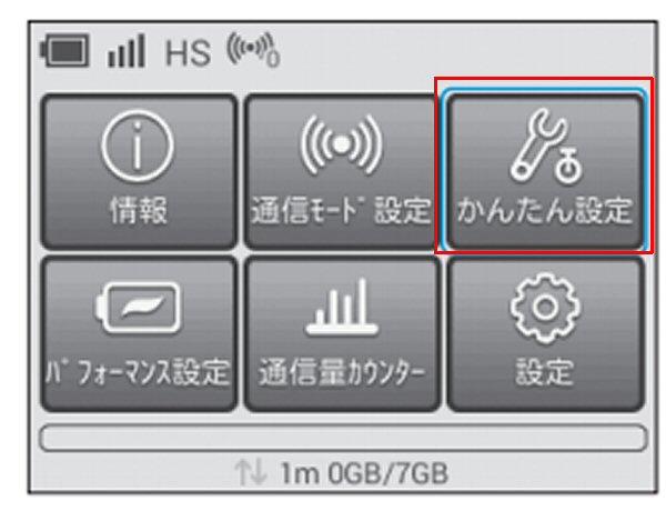 W02 Wi-Fiつなぎ方