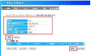 IOデータールーターポート変換設定例
