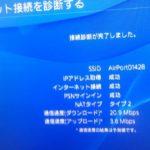 PS4の速度をビットからバイトへ変換して調べる方法